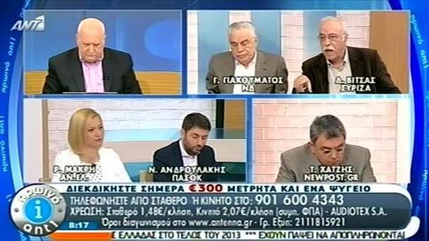 Πρωινό ΑΝΤ1 – Ενημέρωση - 04/04/2014