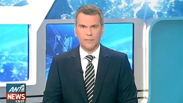ANT1 News 24-05-2016 στις 13:00
