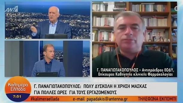 Γιώργος Παναγιωτακόπουλος – Αντιπρόεδρος ΕΟΔΥ – ΚΑΛΗΜΕΡΑ ΕΛΛΑΔΑ – 22/06/2020