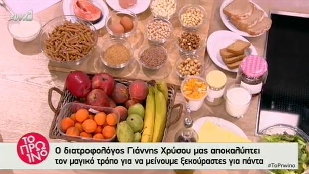 Διατροφή για ξεκούραση και ενέργεια
