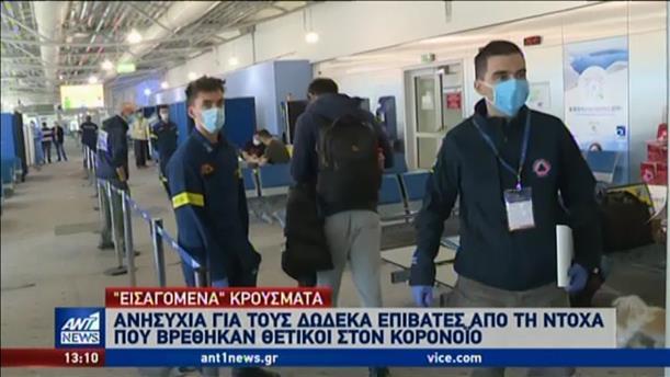 Κορονοϊός: Ανησυχία από τα εισαγόμενα κρούσματα
