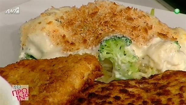 Σνίτσελ κοτόπουλου με λαχανικά ογκρατέν