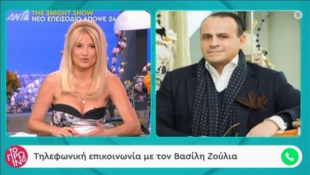 Ο Βασίλης Ζούλιας στην εκπομπή «Το Πρωινό»