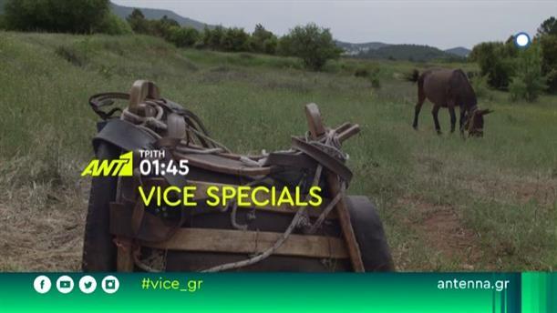 Vice Specials - Παράδοση από την αρχή – Τρίτη 9/10