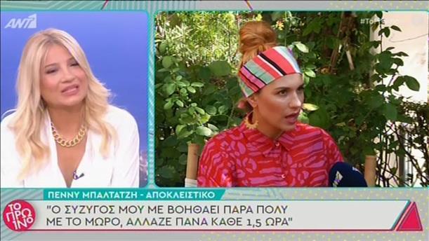 Η Πέννυ Μπαλτατζή στην εκπομπή «Το Πρωινό»