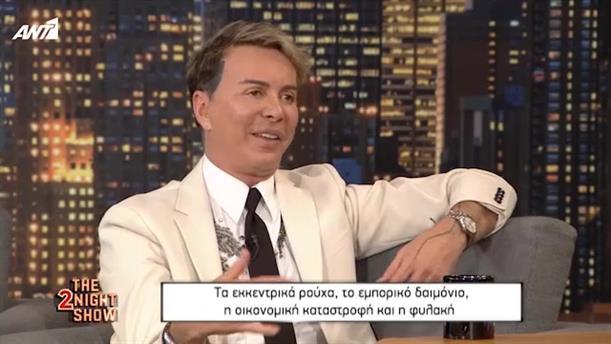 """Ο Λάκης Γαβαλάς στο """"The 2Night Show"""""""