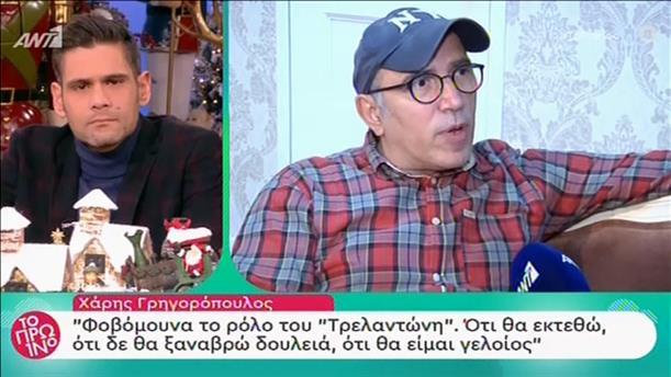 """Ο Χάρης """"Τρελαντώνης"""" Γρηγορόπουλος στο Πρωινό"""
