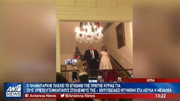 Το εγκώμιο της Πρώτης Κυρίας των ΗΠΑ έπλεξε ο Ντόναλντ Τραμπ