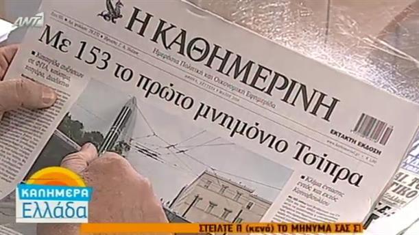 Εφημερίδες (09/05/2016)