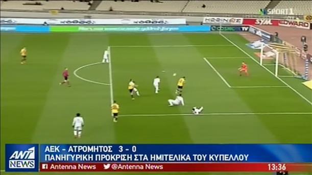 Πανηγυρική πρόκριση της ΑΕΚ στα ημιτελικά του Κυπέλλου Ελλάδας