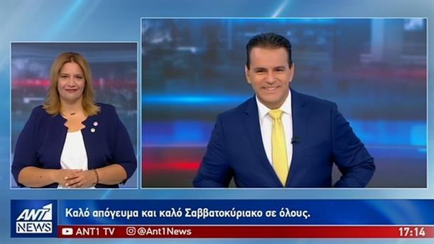 ANT1 NEWS 30-08-2019 ΣΤΗ ΝΟΗΜΑΤΙΚΗ