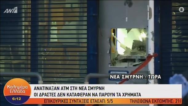 Έκρηξη σε ATM στη Νέα Σμύρνη