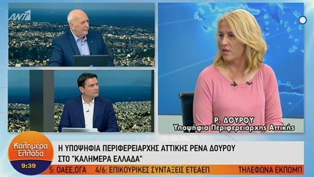 Ρένα Δούρου – ΚΑΛΗΜΕΡΑ ΕΛΛΑΔΑ – 20/05/2019