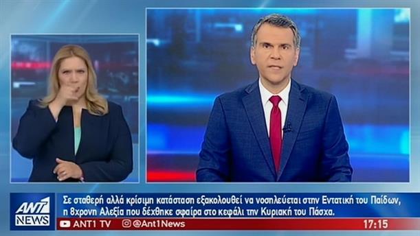 ANT1 NEWS 04-05-2019 ΣΤΗ ΝΟΗΜΑΤΙΚΗ