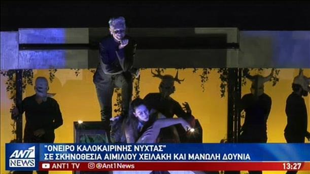 Το «Όνειρο καλοκαιρινής νύχτας» περιοδεύει σε όλη την Ελλάδα