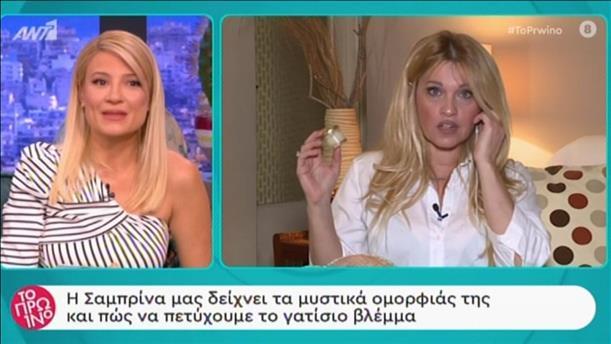 Το Πρωινό: Η Σαμπρίνα μας δείχνει τα μυστικά ομορφιάς της