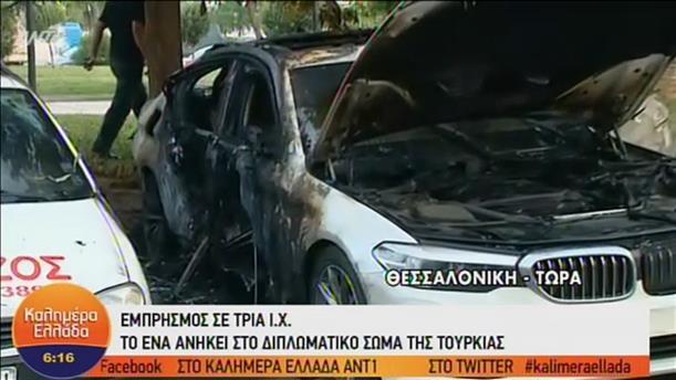 Εμπρησμός σε τρία ΙΧ στη Θεσσαλονίκη