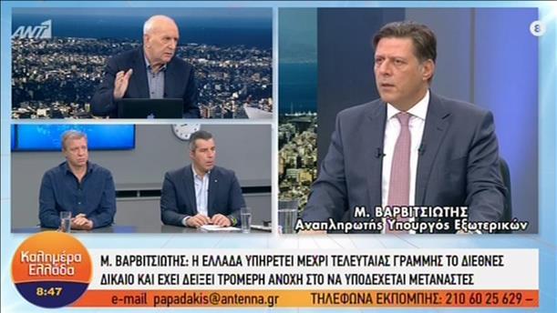 Ο Μιλτιάδης Βαρβιτσιώτης στην εκπομπή «Καλημέρα Ελλάδα»