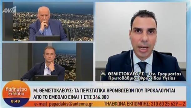Ο Μάριος Θεμιστοκλέους στην εκπομπή «Καλημέρα Ελλάδα»