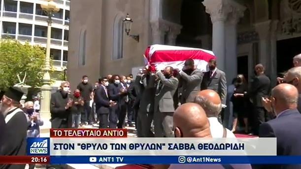 """Σάββας Θεοδωρίδης: στερνό αντίο στον """"θρύλο"""" του Ολυμπιακού"""