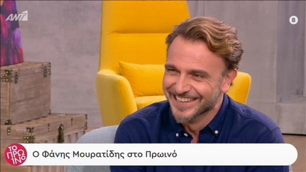 """Ο Φάνης Μουρατίδης στο """"Πρωινό"""" για την οικογένεια του και τον Γιάννη Μπέζο"""