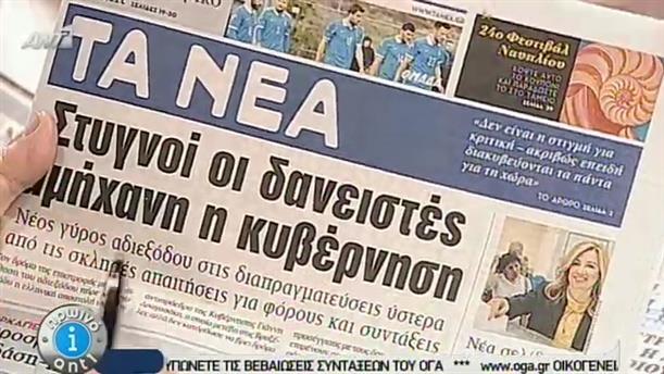 Εφημερίδες (15/06/2015)