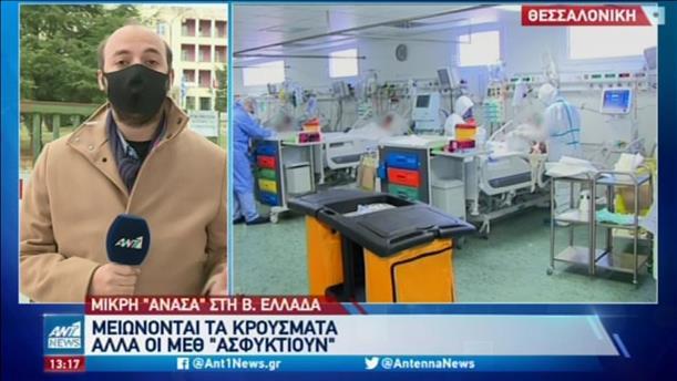 Κορονοϊός: Στα όρια τους λειτουργούν τα νοσοκομεία της Θεσσαλονίκης
