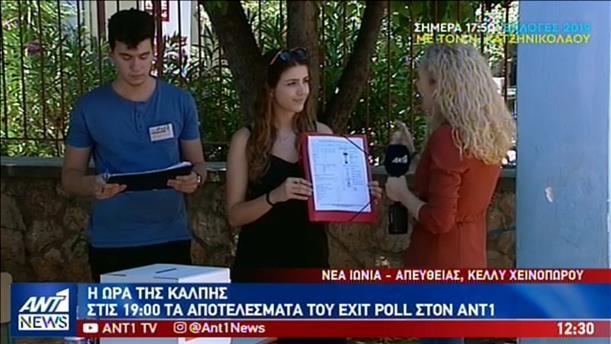 Σε εξέλιξη η διαδικασία των exit poll