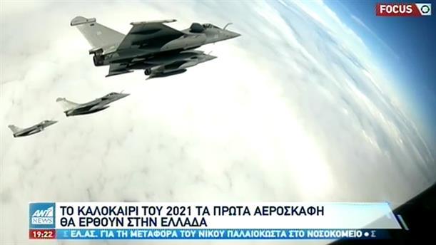 """Η Ελλάδα αποκτά τα γαλλικά μαχητικά """"Rafale"""""""