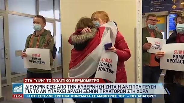 Πολιτική αντιπαράθεση για την εκτροπή πτήσης στην Λευκορωσία