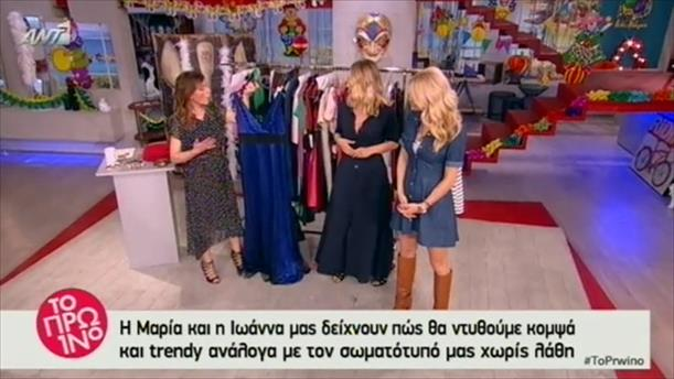 Συμβουλές για ντύσιμο ανάλογα με το σωματότυπο σας!