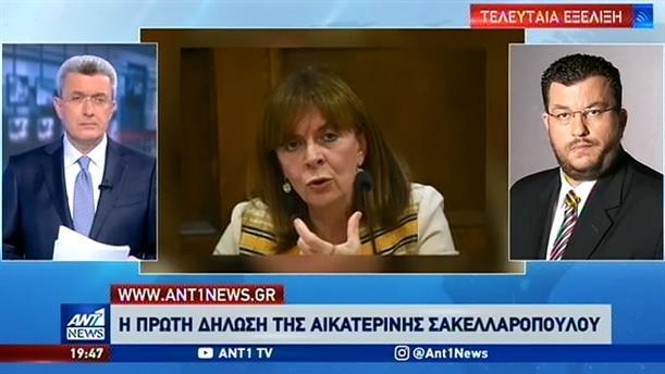 Σακελλαροπούλου: στο πρόσωπο μου τιμάται η Δικαιοσύνη και η σύγχρονη Ελληνίδα