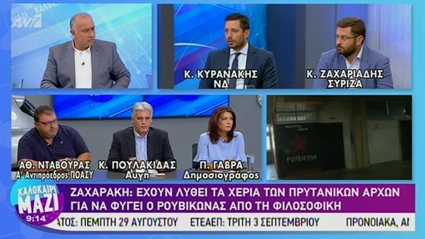 Πολιτική Επικαιρότητα - ΚΑΛΟΚΑΙΡΙ ΜΑΖΙ – 28/08/2019