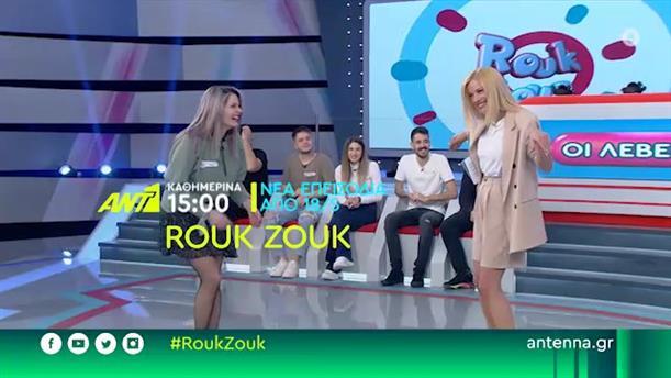 Rouk Zouk - ΝΕΑ ΕΠΕΙΣΟΔΙΑ ΑΠΟ 18/05