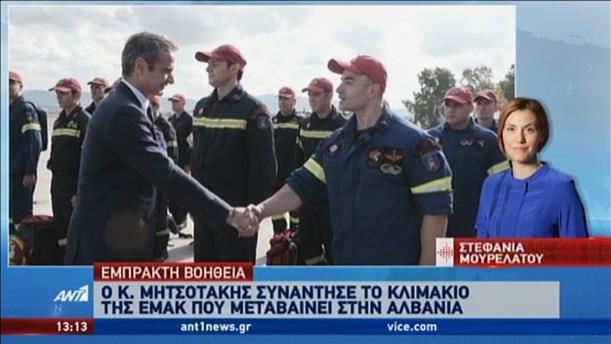 Έμπρακτη στήριξη της Ελλάδας στην Αλβανία μετά τον σεισμό