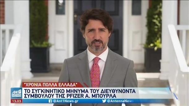Θερμά μηνύματα των ξένων ηγετών για την Ελλάδα