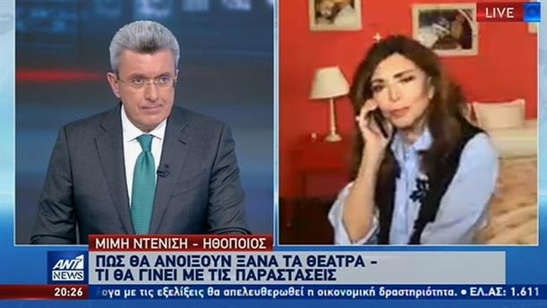 """Η Μιμή Ντενίση στον ΑΝΤ1 για το """"πλήγμα"""" του κορονοϊού στα θέατρα"""