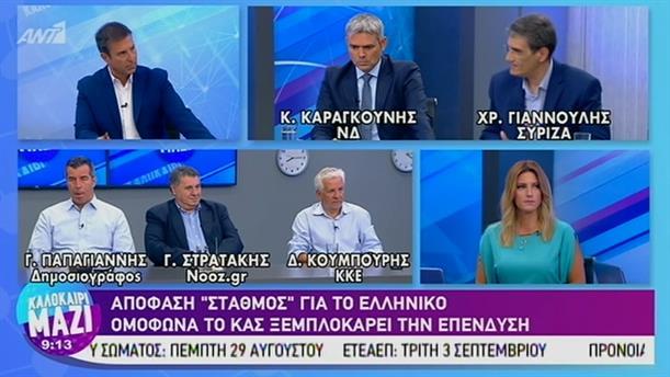 Πολιτική Επικαιρότητα - ΚΑΛΟΚΑΙΡΙ ΜΑΖΙ – 22/08/2019