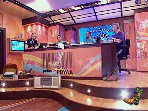 Ράδιο Αρβύλα 11-05-2010