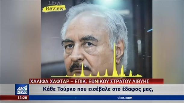 Ο Χάφταρ ζητά εξολόθρευση των Τούρκων που πολεμούν στην Λιβύη