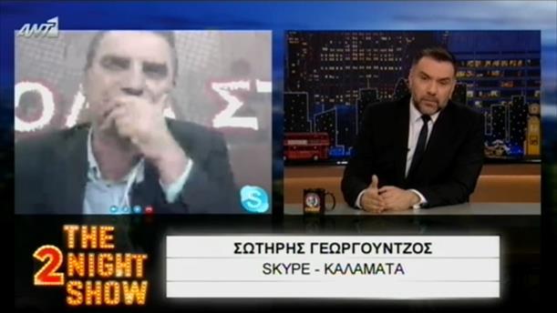 Σωτήρης Γεωργούτζος Skype - Επεισόδιο 47