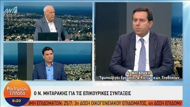 Ο Παναγιώτης Μηταράκης στην εκπομπή «Καλημέρα Ελλάδα»