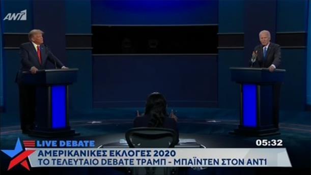 Tο δεύτερο debate Τραμπ - Μπάιντεν για τις αμερικανικές εκλογές