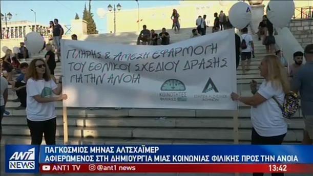 Πορεία κατά του Αλτσχάιμερ στο Ζάππειο
