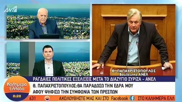 Θανάσης Παπαχριστόπουλος – ΚΑΛΗΜΕΡΑ ΕΛΛΑΔΑ – 14/01/2019