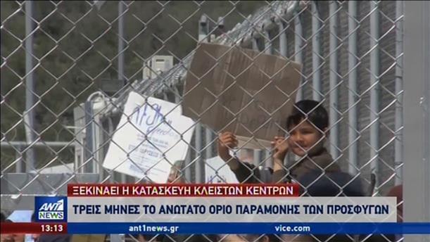 Μηταράκης: λειτουργία κλειστών κέντρων κράτησης σε 5 νησιά του Αιγαίου