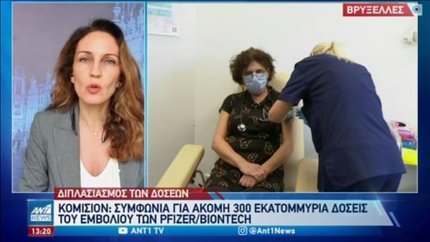 Επιπλέον δόσεις του εμβολίου Pfizer εξασφάλισε η ΕΕ