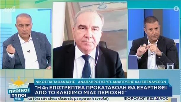 Νίκος Παπαθανάσης – ΠΡΩΙΝΟΙ ΤΥΠΟΙ - 24/10/2020