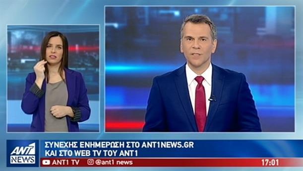 ANT1 NEWS 11-11-2018 ΣΤΗ ΝΟΗΜΑΤΙΚΗ