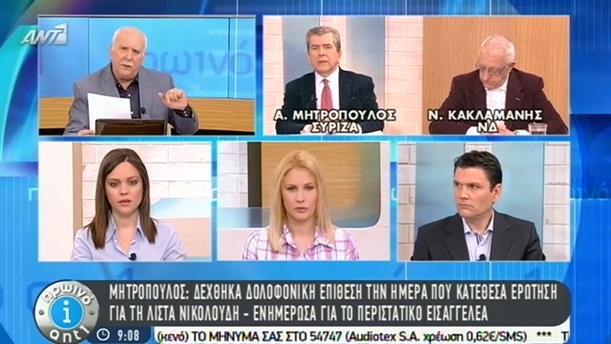 Πρωινό ΑΝΤ1 – Εκπομπή - 14/04/2015